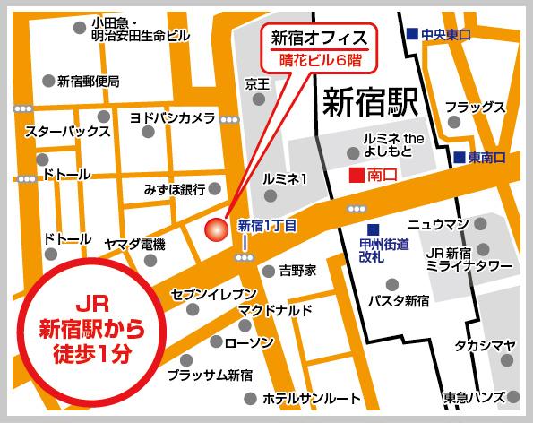 新宿オフィス地図