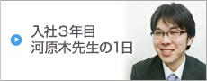 入社3年目河原木先生の1日