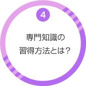 4専門知識の習得方法とは?