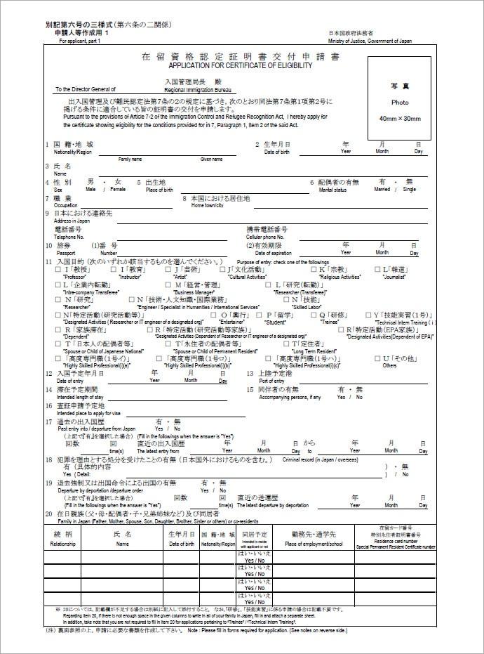 交付 在留 書 書 資格 申請 証明 認定