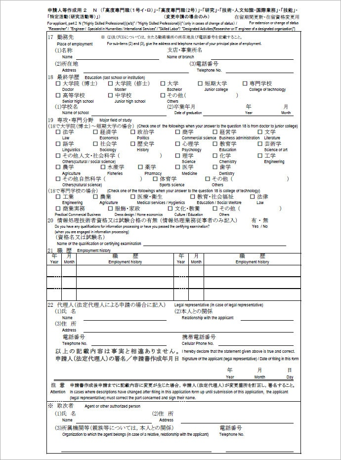 在留資格更新許可申請書の書き方(期間延長)