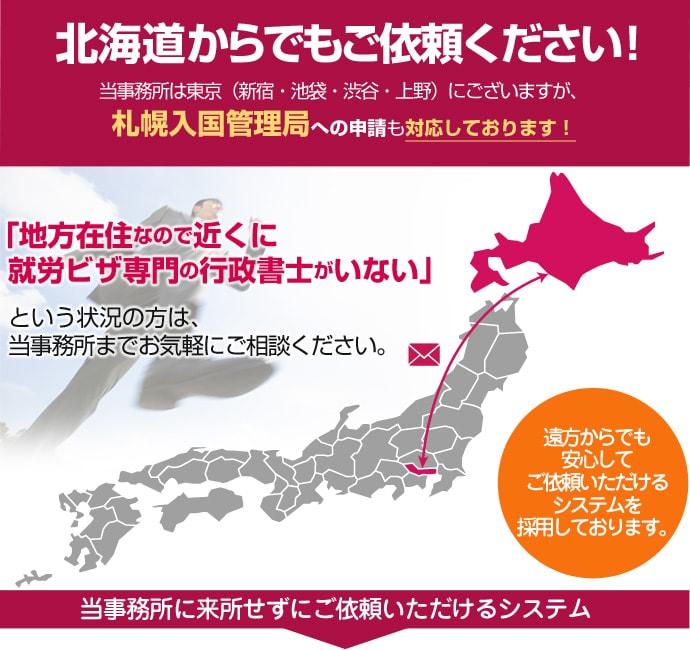 北海道からでもご依頼ください!