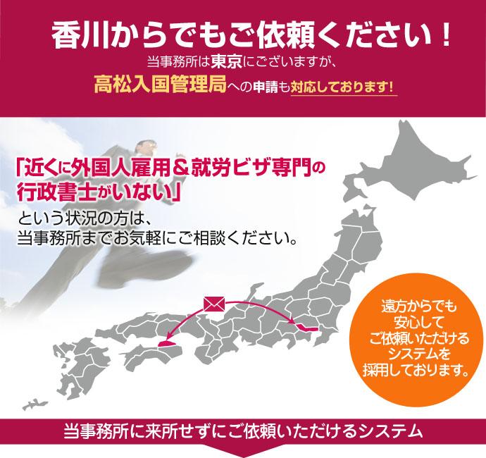 香川からでもご依頼ください!