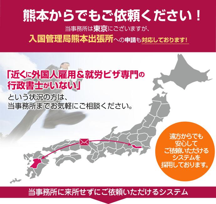 熊本からでもご依頼ください!