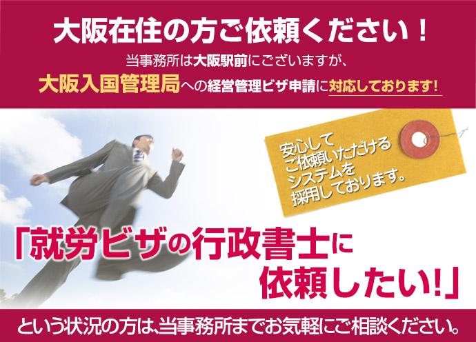 大阪在住の方ご依頼ください!