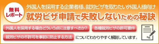 日本人の配偶者ビザ申請で失敗しないための秘訣
