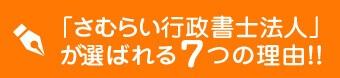 「さむらい行政書士法人」 が選ばれる7つの理由!!