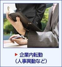 企業内転勤(人事異動など)
