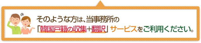 そのような方は、当事務所の「韓国戸籍の収集+翻訳」サービスをご利用ください。