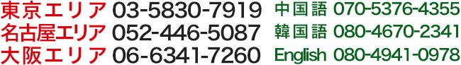 東京エリア03-5830-7919名古屋エリア052-446-5087大阪06-6341-7260中国語070-5376-4355韓国語080-4670-2341English080-4941-0973