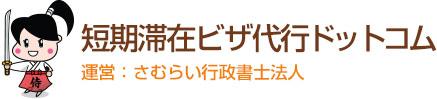 短期滞在ビザ代行ドットコム 運営:さむらい行政書士法人・オフィス拠点:新宿・上野・名古屋・大阪