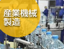 産業機械製造