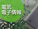 電気電子情報