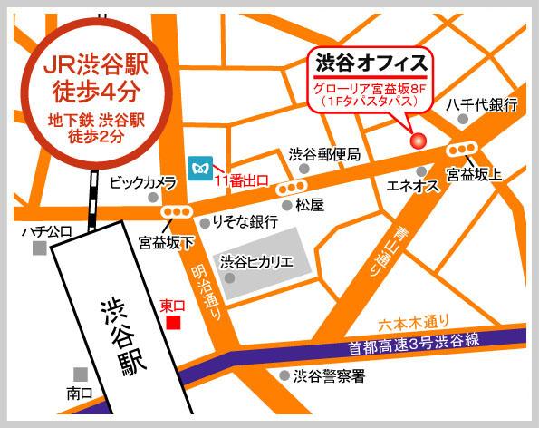 渋谷オフィス地図