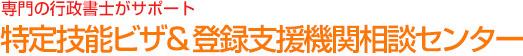 必ず取れる「日本人の配偶者ビザ」国際結婚&配偶者ビザ相談センター 運営:さむらい行政書士法人