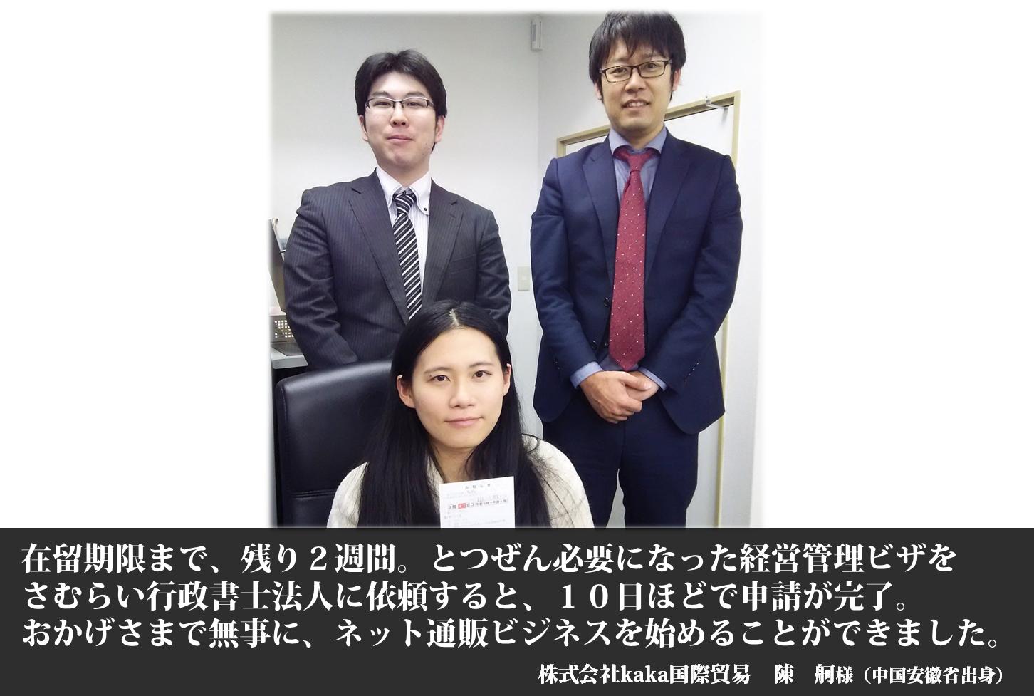 経営管理ビザ(株式会社kaka国際貿易)