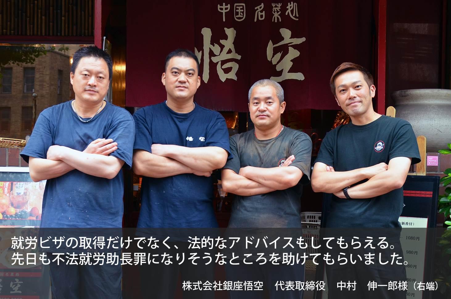 技能ビザ【調理師】(株式会社銀座悟空様)