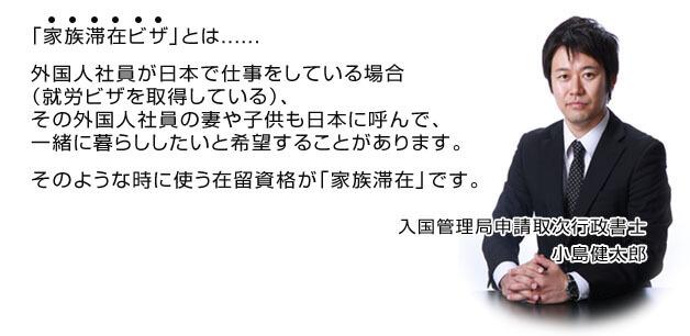 家族滞在ビザとは外国人社員が日本で仕事をしている場合(就労ビザを取得している)、その外国人社員の妻や子供も日本に呼んで、一緒に暮らししたいと希望することがあります。そのような時に使う在留資格が「家族滞在」です。