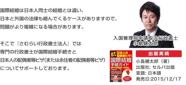 国際結婚は日本人同士の結婚とは違い、日本と外国の法律も絡んでくるケースがありますので、問題がより複雑になる場合があります。そこで『さむらい行政書士法人』では専門の行政書士が国際結婚手続きと日本人の配偶者等ビザ(または永住者の配偶者等ビザ)についてサポートしております。