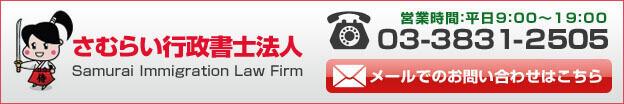 税理士事務所様向け提携に関するお問い合わせ