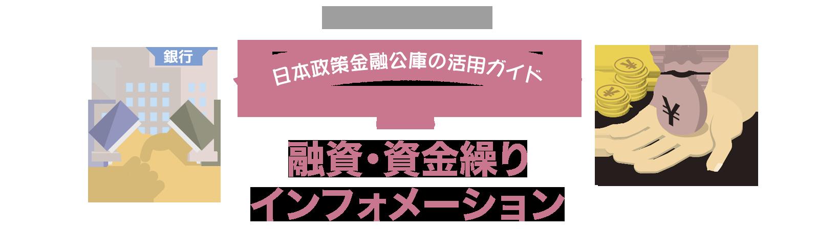 経営者のための『日本政策金融公庫の活用ガイド』融資・資金繰りインフォメーション